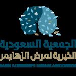 الجمعية السعودية الخيرية لمرضى الزهايمر